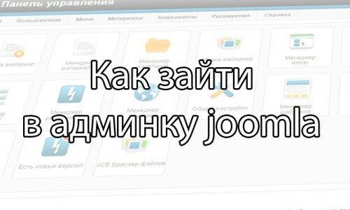 Вход в админку Joomla — инструкция