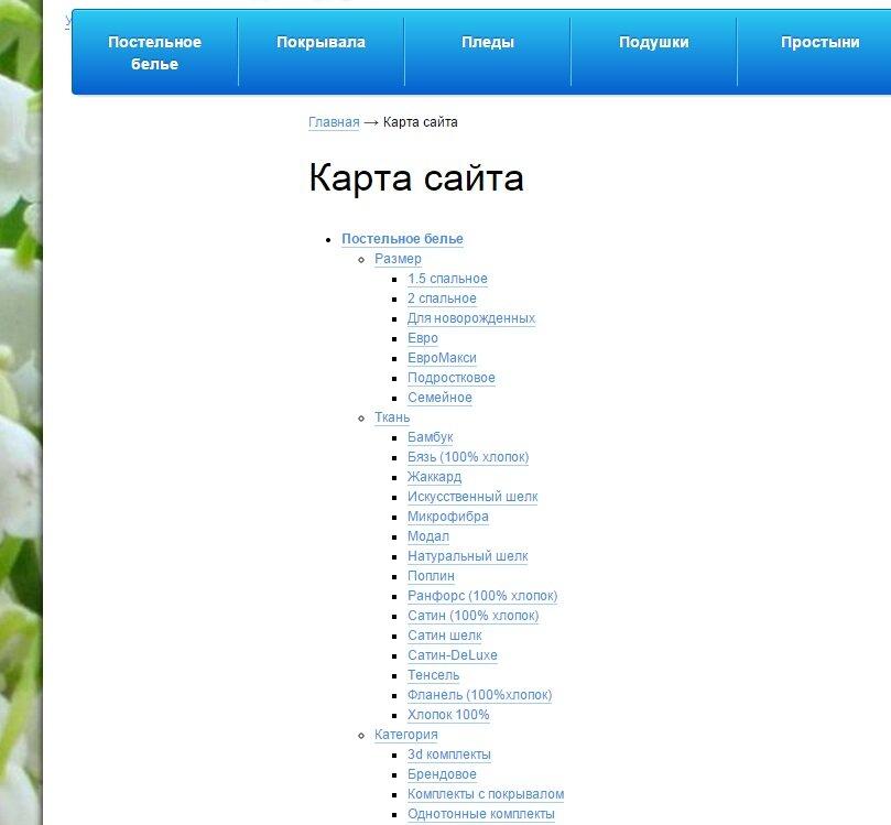 Создание sitemap для сайта лизинговая компания икар официальный сайт