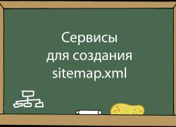 Сервисы создание sitemap