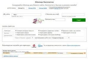 Сервис по созданию онлайн карты сайта