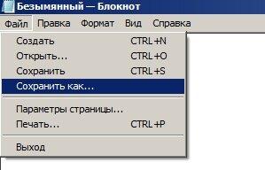 Сохраняем файл в формате HTML