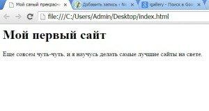 Пример создание сайта в блокноте