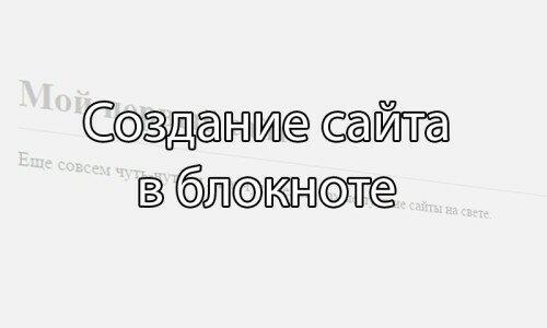 kak-sdelat-sayt-cherez-bloknot-video-porno-eblya-pri-dvore-tsarskom