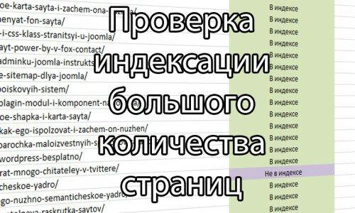 Крутой способ проверки большого количества страниц в индексе Яндекса и Гугла