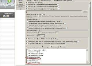 Готовый файл со списком ссылок проиндексированных / непроиндексированных в Google и Яндекс