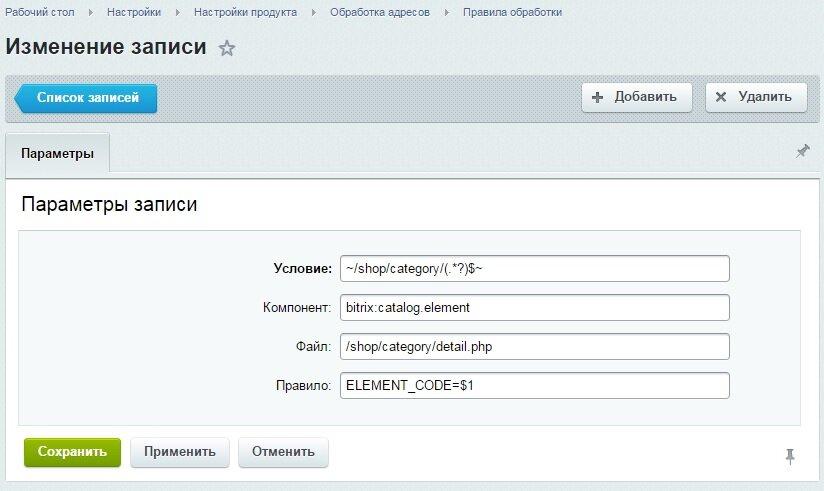 Битрикс обработка адресов правила обработки чпу amocrm заявки otrs