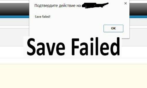Save Failed: проблема joomla template