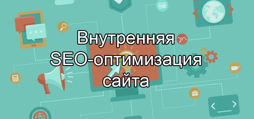 Внутренняя СЕО-оптимизация сайта
